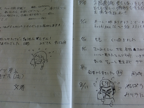 20130811_04.jpg